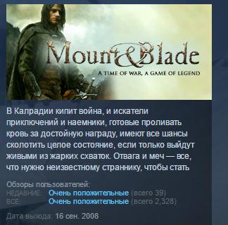 Mount & Blade 💎STEAM KEY REGION FREE GLOBAL