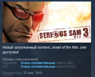 Serious Sam 3: BFE ( STEAM GIFT RU + CIS )
