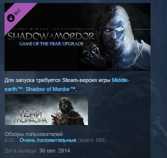 Middle-earth Shadow of Mordor Upgrade to the GOTY Edit