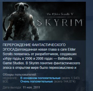 The Elder Scrolls V 5 Skyrim STEAM KEY RU+CIS LICENSE