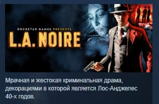 Скриншот  1 - L.A. Noire (STEAM KEY)