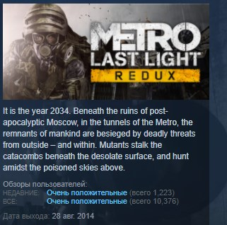 Metro: Last Light Redux  STEAM KEY RU+CIS LICENSE