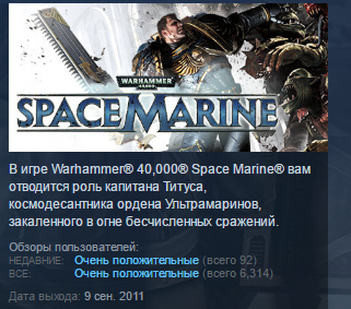 Фотография warhammer 40,000 space marine steam key global 💎