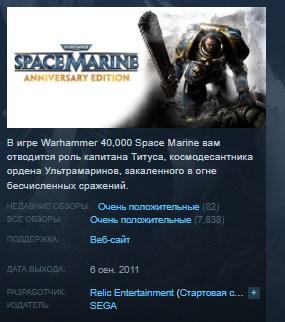 Warhammer 40,000: Space Marine - Anniversary Edition💎