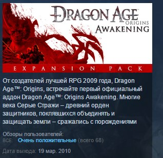 Dragon Age: Origins The Awakening (STEAM GIFT RU + CIS)