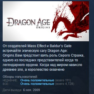 Dragon Age: Origins ( STEAM GIFT RU + CIS )