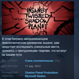 Insanely Twisted Shadow Planet STEAM KEY REGION FREE