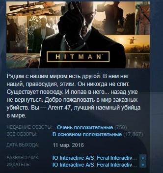 HITMAN THE COMPLETE FIRST SEASON STEAM KEY REGION FREE