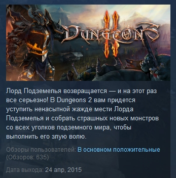 Dungeons 2 STEAM KEY REGION FREE GLOBAL 💎
