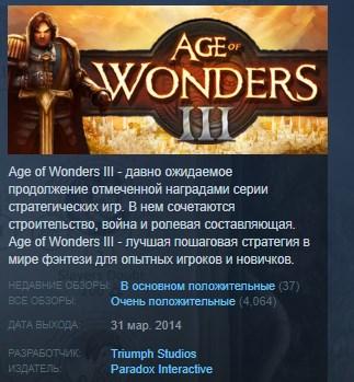 Фотография age of wonders iii 3 steam key region free global 💎