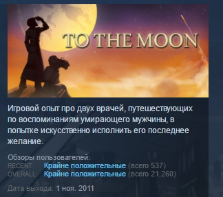 To the Moon ( Steam Key / Region Free ) GLOBAL ROW