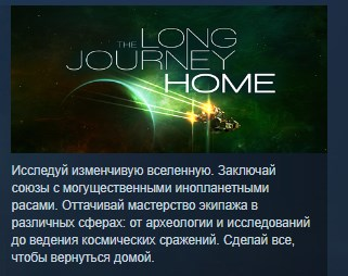The Long Journey Home STEAM KEY REGION FREE GLOBAL