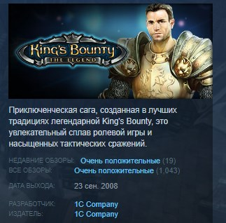 King´s Bounty: The Legend STEAM KEY СТИМ КЛЮЧ ЛИЦЕНЗИЯ
