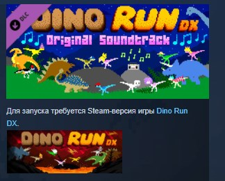 Dino Run DX OST Soundtrack STEAM KEY REGION FREE GLOBAL