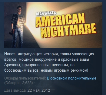 Alan Wake´s American Nightmare STEAM KEY СТИМ ЛИЦЕНЗИЯ