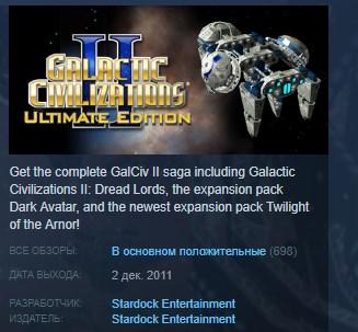 Фотография galactic civilizations ii 2 ultimate edition steam key