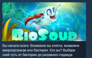 Bio Soup ( Steam Key / Region Free ) GLOBAL ROW