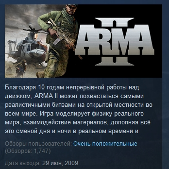 Arma II 2 ( Steam Key / Region Free ) GLOBAL ROW
