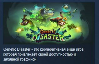 Genetic Disaster ( Steam Key / Region Free ) GLOBAL ROW