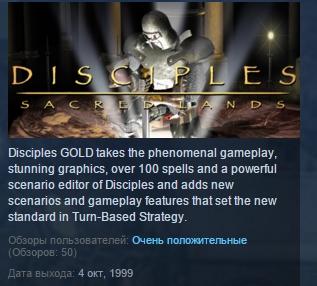 Disciples gold