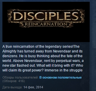 Disciples III 3: Reincarnation STEAM KEY REGION FREE