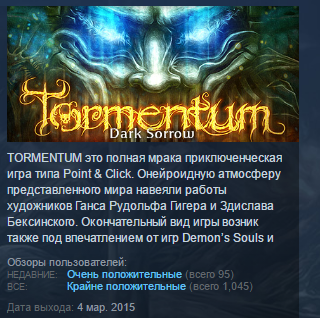 Tormentum - Dark Sorrow ( STEAM GIFT RU + CIS )