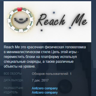Reach Me ( Steam Key / Region Free ) GLOBAL ROW
