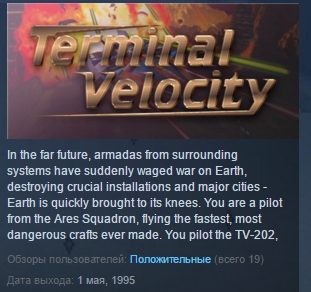 Terminal Velocity ( Steam Key / Region Free ) GLOBAL