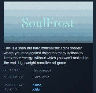 SoulFrost ( Steam Key / Region Free ) GLOBAL ROW