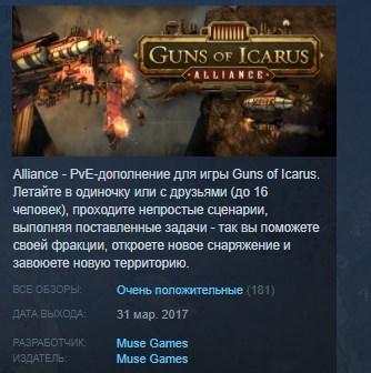 Фотография guns of icarus alliance steam key region free 💎
