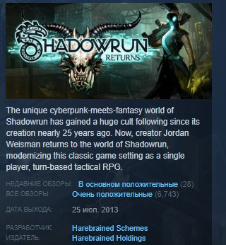 Shadowrun Returns Deluxe STEAM KEY REGION FREE GLOBAL