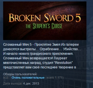 Broken Sword 5 - the Serpent´s Curse STEAM KEY GLOBAL