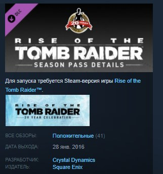 Rise of the Tomb Raider - Season Pass STEAM GIFT