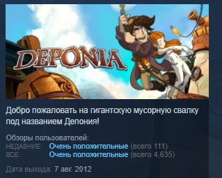 Deponia ( Steam Key / Region Free ) GLOBAL ROW