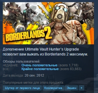 Borderlands 2 STEAM KEY RU+CIS LICENSE