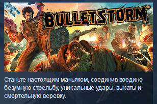 Bulletstorm ( STEAM GIFT RU + CIS )