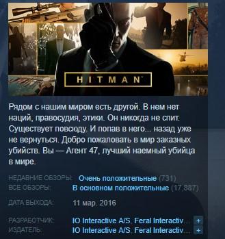 HITMAN: Полный 1й сезон 💎(Все эпизоды) +ПОДАРОК