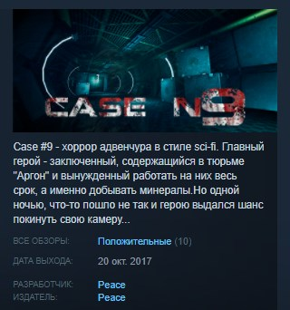 Case #9 ( Steam Key / Region Free ) GLOBAL ROW