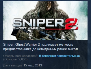 Sniper: Ghost Warrior 2 - Collector´s Edition STEAM KEY