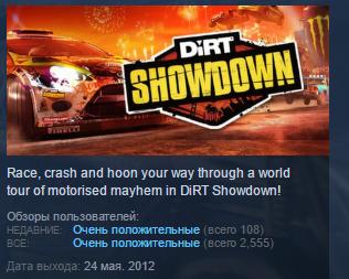 dirt showdown steam key region free global  59 rur