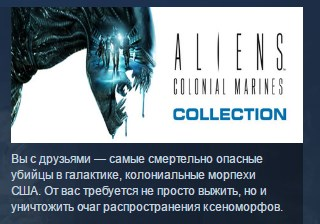 Aliens Colonial Marines Collection STEAM KEY ЛИЦЕНЗИЯ