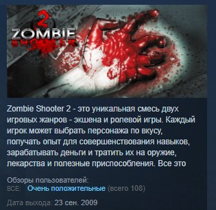 Zombie Shooter 2 STEAM KEY REGION FREE GLOBAL &#128142