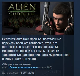 Alien Shooter ( Steam Key / Region Free ) GLOBAL ROW