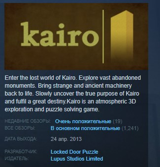 Kairo ( Steam Key / Region Free ) GLOBAL ROW
