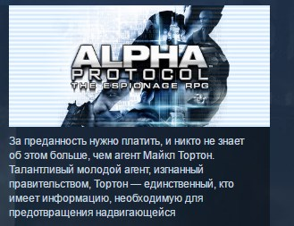 Alpha Protocol STEAM KEY RU+CIS СТИМ КЛЮЧ ЛИЦЕНЗИЯ