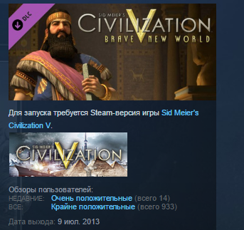 Civilization 5 V: Brave New World STEAM KEY СТИМ ЛИЦЕНЗ