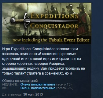Expeditions: Conquistador STEAM KEY СТИМ КЛЮЧ ЛИЦЕНЗИЯ