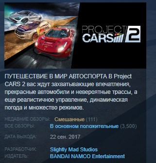 Project CARS 2 STEAM KEY RU+CIS LICENSE 💎