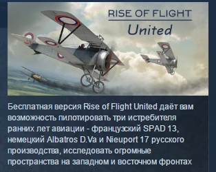 Rise of Flight United +DLC STEAM KEY REGION FREE GLOBAL