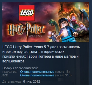 LEGO Harry Potter: Years 5-7 STEAM KEY RU+CIS LICENSE
